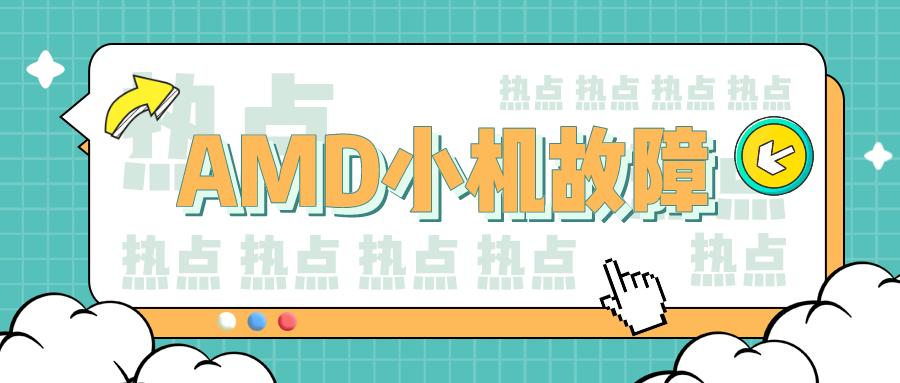 AMD Ryzen小鸡日常断网怎么解决?