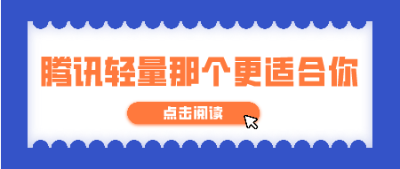 腾讯云 轻量 香港 新加坡 美国硅谷那个更适合你?