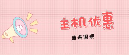 A400互联 1核1G 10m带宽 季付58元 香港CN2