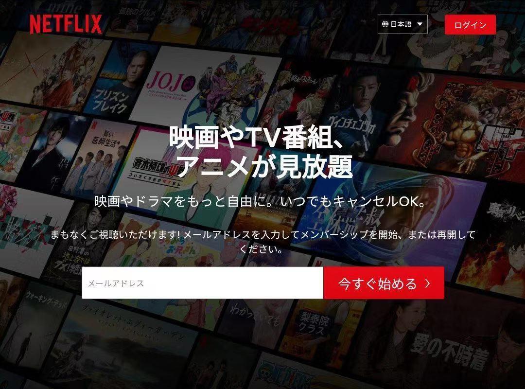今天Netflix大封杀,快起床看看你的 IP 还健康吗?