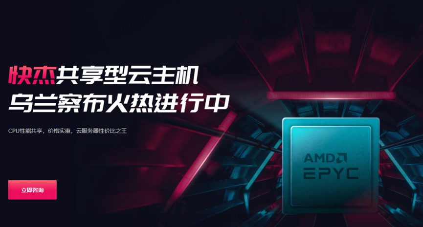 UCloud推出快杰共享型云主机,内蒙古乌兰察布机房,新一代AMD Rome EPYC2处理器,CPU性能共享,价格实惠,云服务器性价比之王[商家投稿]